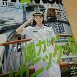 月刊MAMOR11月号でお仕事しています